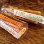 北海道チーズのグリッシーニ