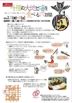 100203_bcm_tokachimarche_