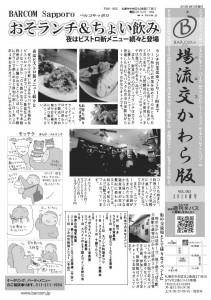 場流交かわら版2010春号