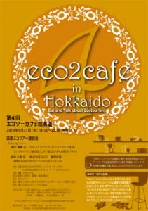 cafe_Hokkaido_100921