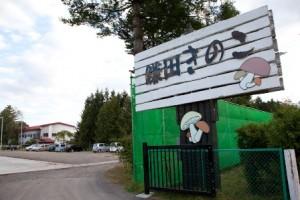 鎌田きのこの産地、帯広市川西町は、帯広競馬場から車で30分。近くには札内川が流れる。