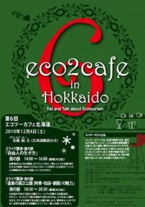第6回エコツーカフェ北海道