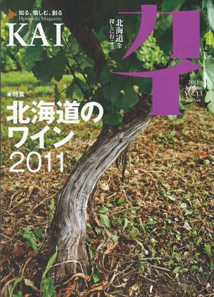 KAI北海道のワイン2011