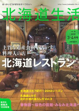 北海道生活2012年3-4月号