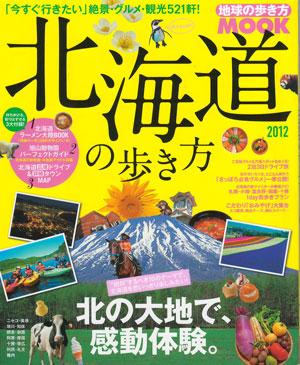 北海道の歩き方2012