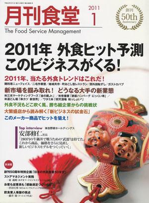 月刊食堂2011年1月