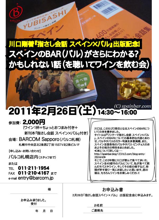 110205_bcm_指さし会話出版記念会