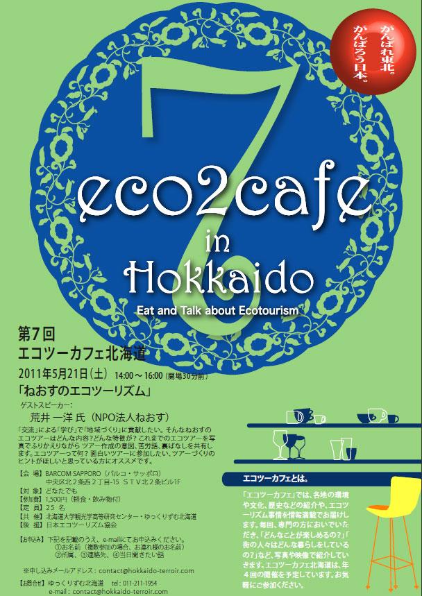 第7回エコツーカフェ